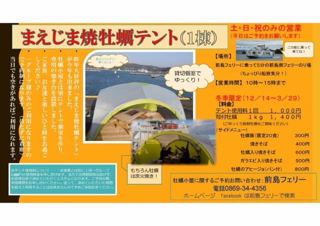 【冬期限定】12/15~3/31まで「まえじま牡蠣小屋」OPEN!