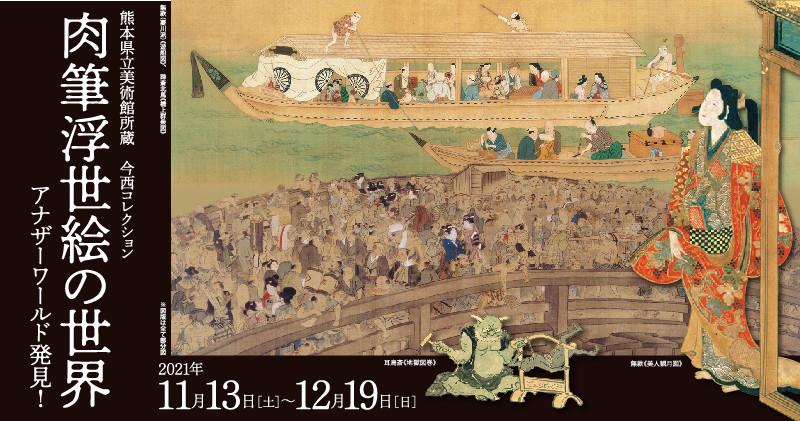 岡山県立美術館「江戸の奇跡・明治の輝き 日本絵画の200年」 イベント ...