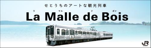 観光列車La Malle de Bois Photo Gallery│ 2019年度