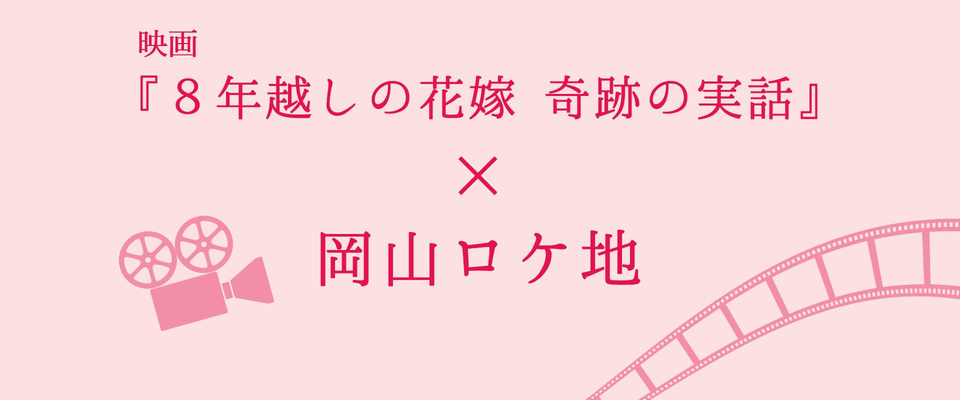 岡山 映画
