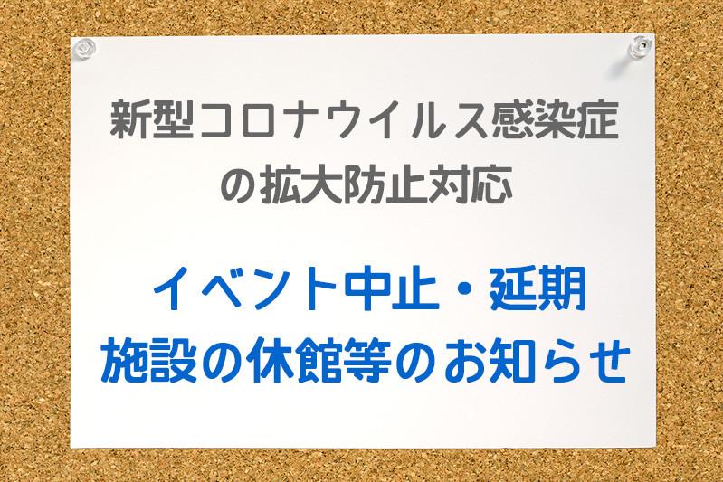 岡山 新型 コロナ ウイルス